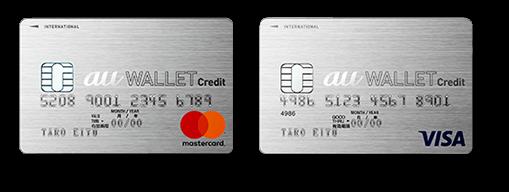 au wallet クレジットカード お得?