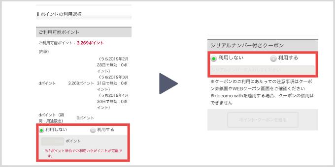 ドコモオンラインショップ 機種変更 やり方