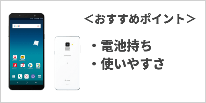 docomo with おすすめ機種ランキング