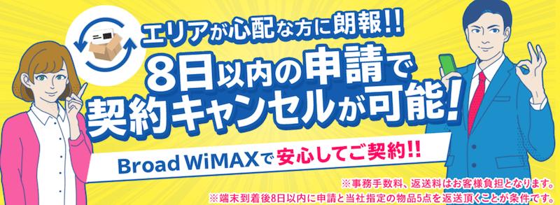 WiMAX 8日以内キャンセル