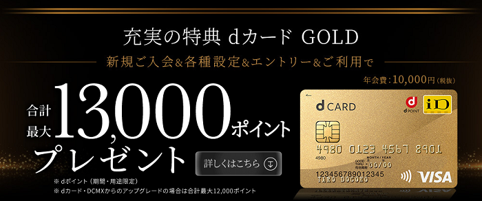 充実のdカード13000ポイント