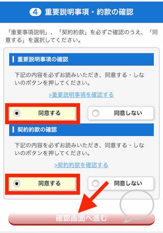 ネクストモバイル 申込み方法