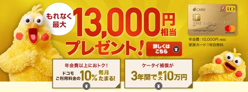 dカードゴールド 1.3万円キャッシュバック