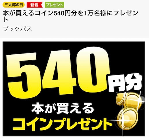 ブックパス 三太郎の日 コイン