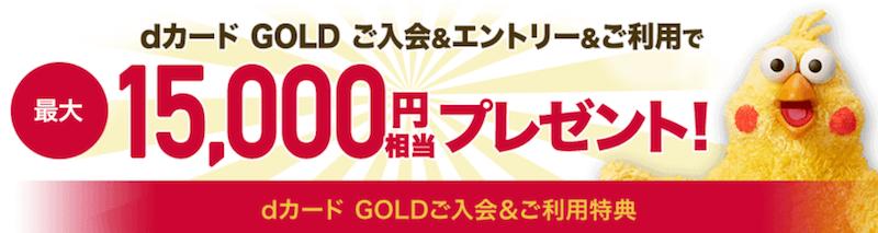 dカードゴールド 入会特典