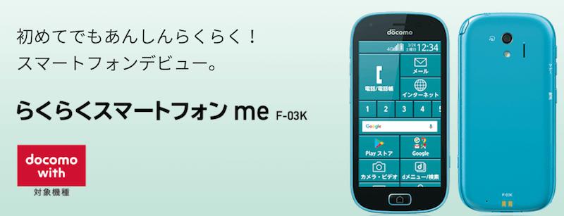 らくらくスマートフォンme F-03K
