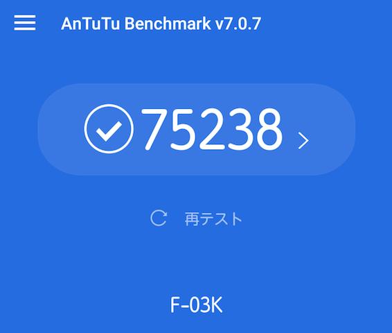 らくらくスマートフォンme f-03k パフォーマンス antutu