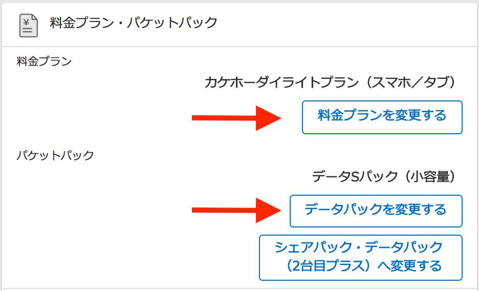 ベーシックパック 変更方法