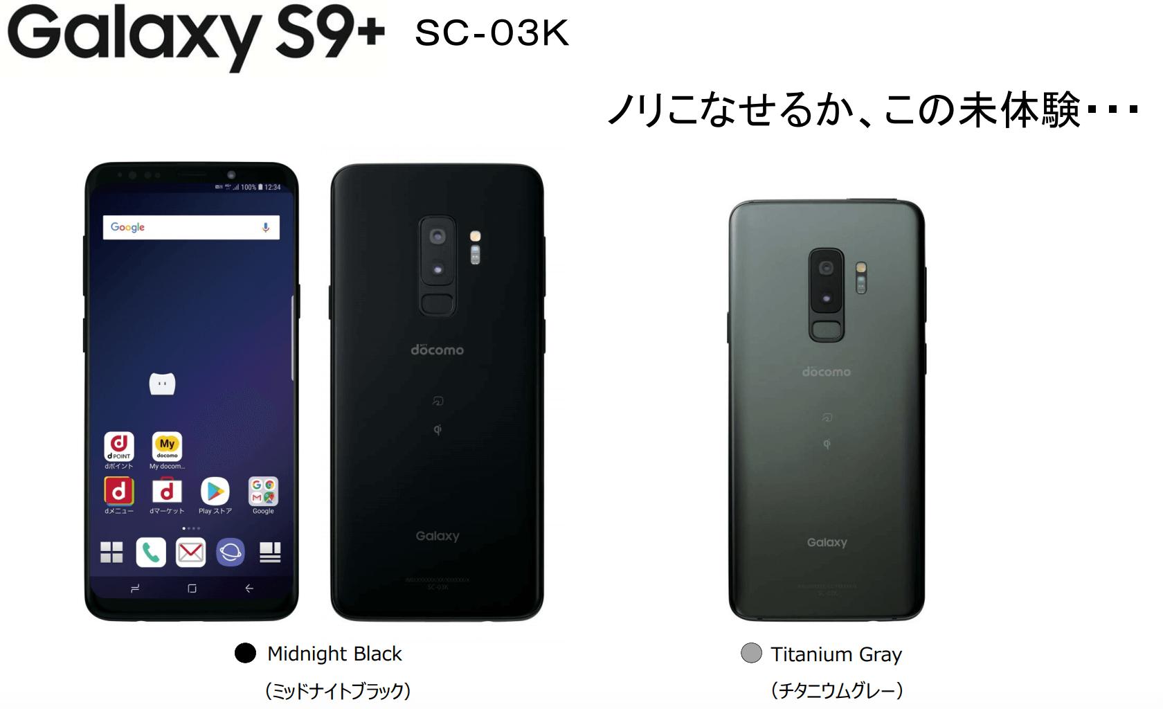 ドコモ2018年夏モデル galaxy s9+