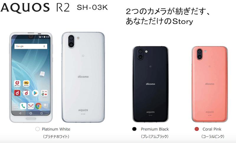 ドコモ 2018年夏モデル SH-03K
