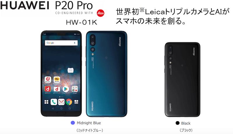 ドコモ 2018年夏モデル P20 pro