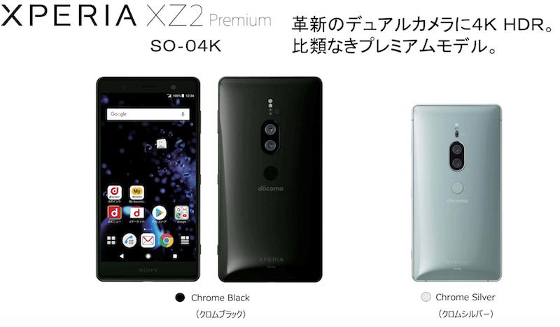 ドコモ 2018年夏モデル Xperia XZ2 premium