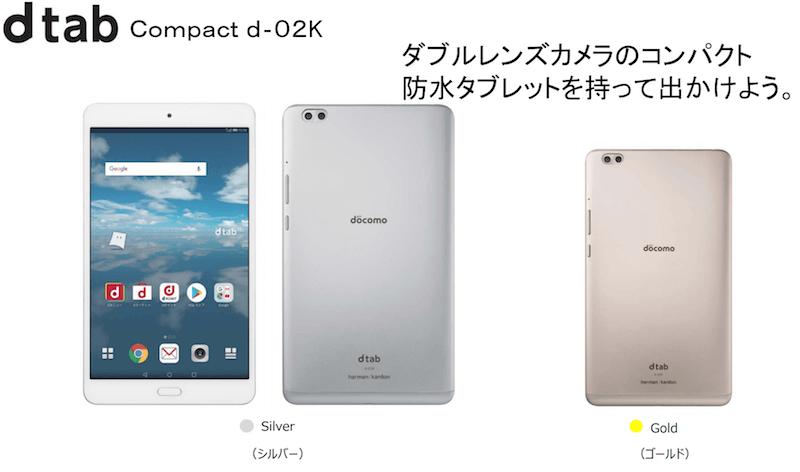 ドコモ 2018年夏モデル d-02K