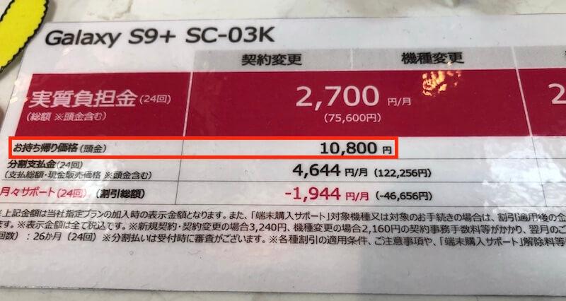 Galaxy S9+ 頭金