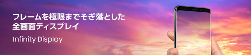 Galaxy S9+ レビュー