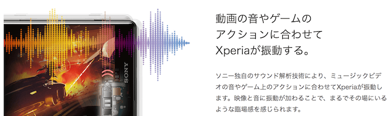 Xperia XZ2 ダイナミックバイブレーション