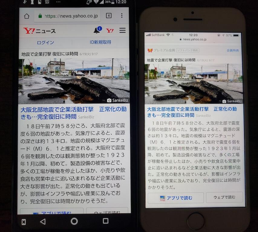 aquos r2 iPhone8 ディスプレイ比較