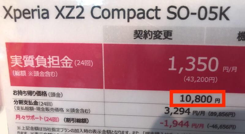 Xperia XZ2 compact 頭金