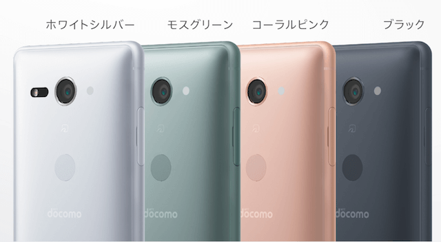 xperia xz2 compact デザイン
