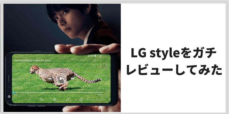 lg style l-03k 辛口レビュー