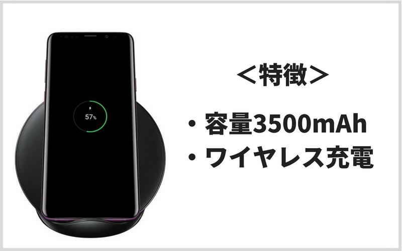 galaxy s9+ バッテリー