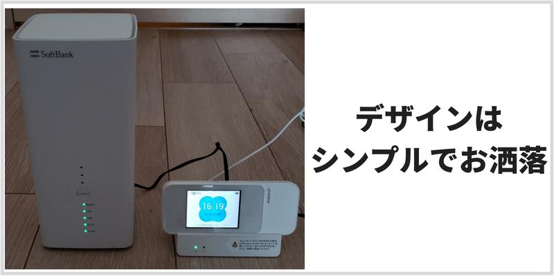 SoftBank Air デザイン サイズ