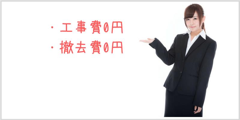 SoftBank Air 工事費無料