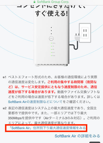 SoftBank Air 通信エリア