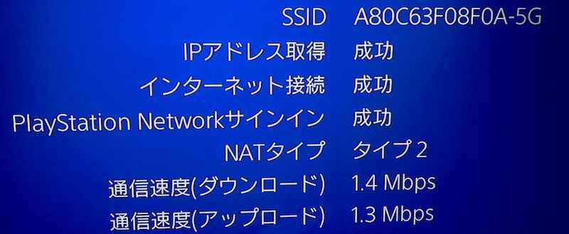 SoftBank Air PS4