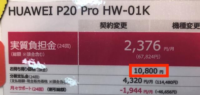 huawei pro p20 頭金