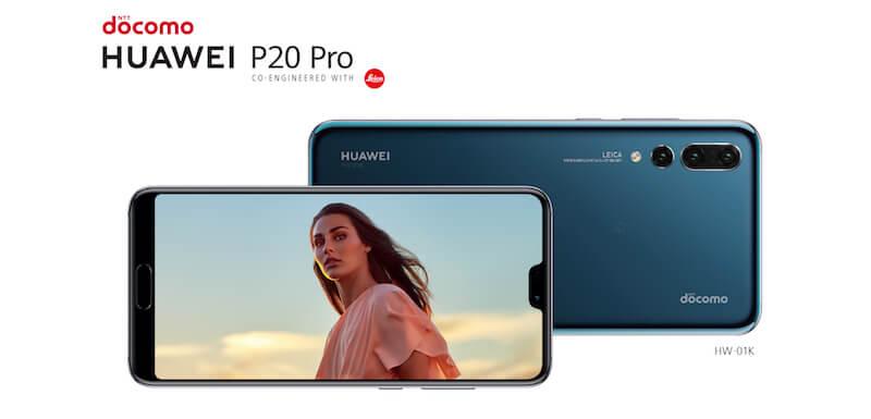 HUAWEI P20 Pro レビュー