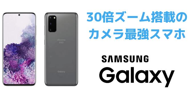 スマホ カメラ ランキング Galaxy S20
