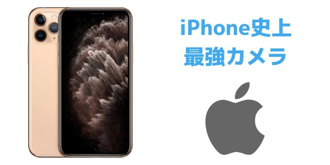 iPhone 11pro カメラ 性能