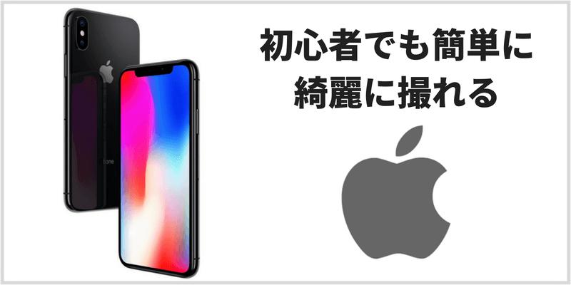 iPhoneX カメラ 性能