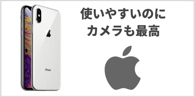 iPhone XS カメラ