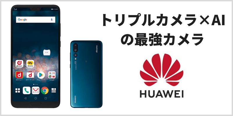 HUAWEI P20 Pro カメラ