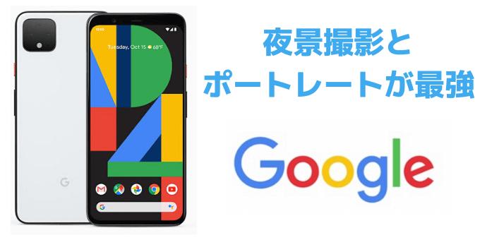スマホ カメラ ランキング Google Pixel 4