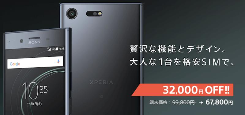 xperia xz premium キャンペーン
