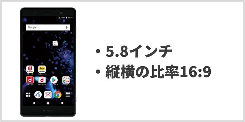 Xperia XZ2 Premium 液晶サイズ