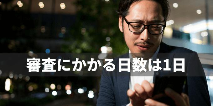 au オンラインショップ 機種変更 審査日数