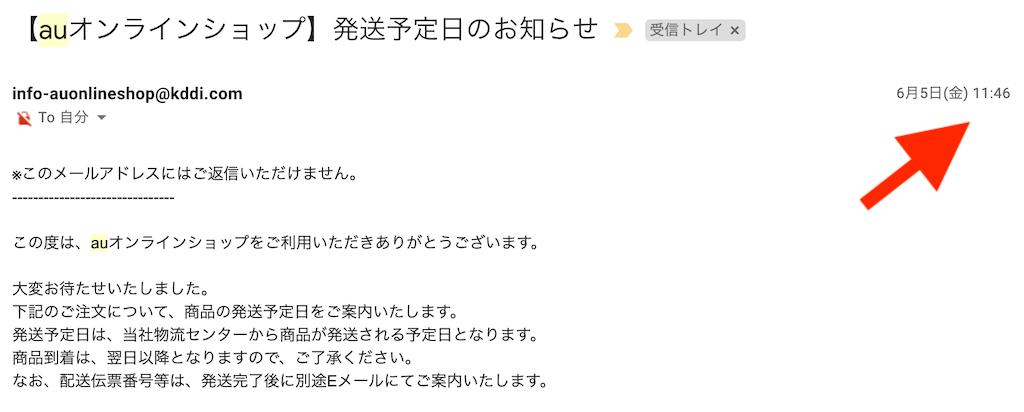 auオンラインショップ 審査 日数