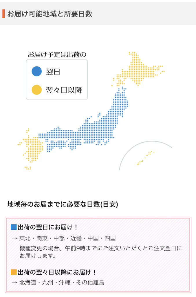 auオンラインショップ 地域別 配達日数