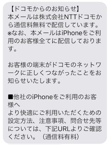 docomo with iPhone sim差し替え