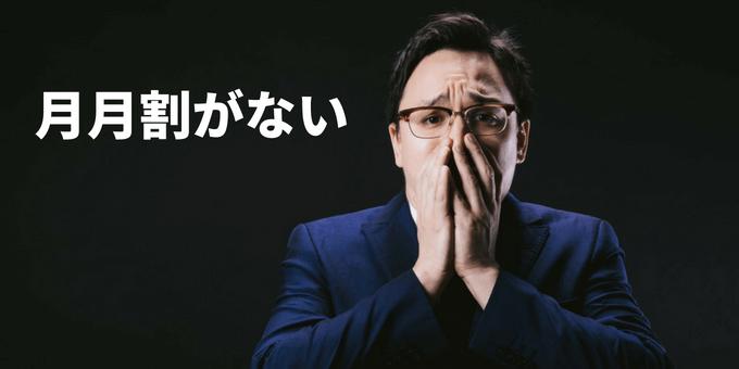 ウルトラギガモンスター+ 月月割