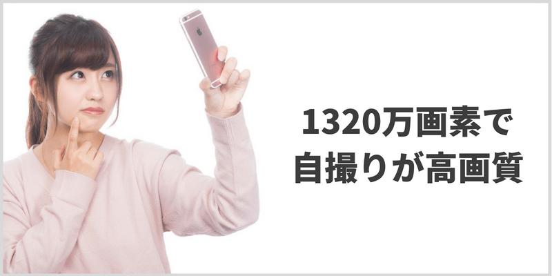Xperia XZ2 Premium インカメラ 自撮り
