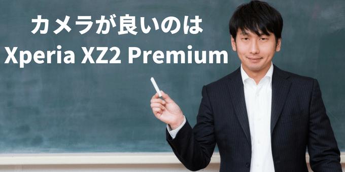 Xperia XZ2シリーズ カメラ 比較