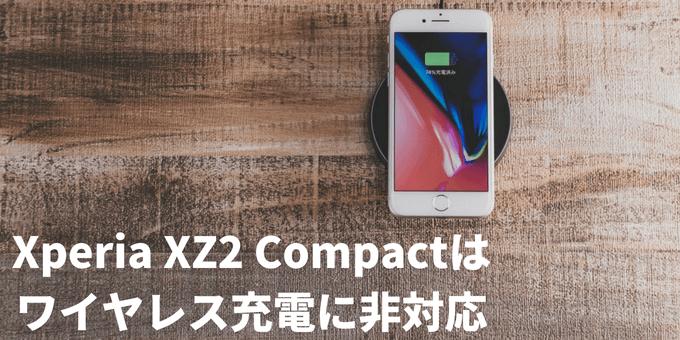 Xperia XZ2シリーズ 電池持ち 比較