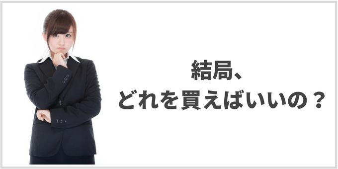 Xperia XZ2シリーズ 選び方