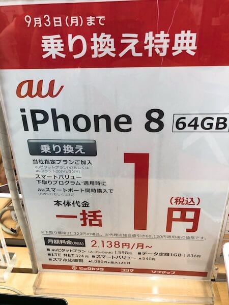 ビックカメラ iPhone 一括0円