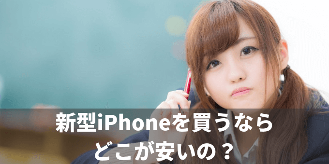 iPhone XR・XS・XS MAX どこが安いか